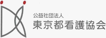 公益社団法人 東京看護協会