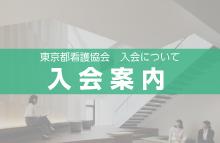 東京都看護協会について