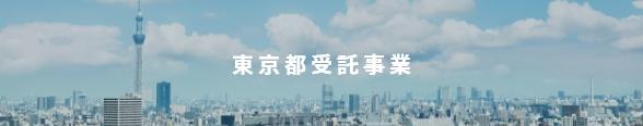 東京都受託事業
