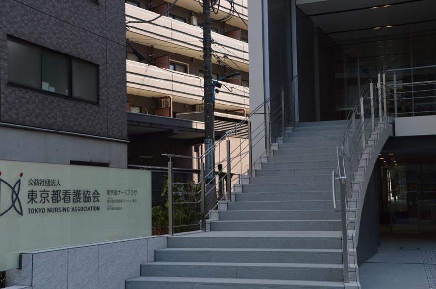 協会 東京 都 研修 看護