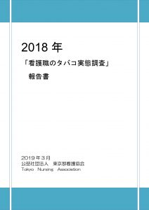 2018年「看護職のタバコ実態調査」報告書