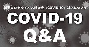 相談と回答(Q&A)