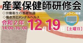 産業保健師研修会オンライン開催