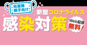 妊産婦・親子向け動画配信スタート